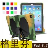 蘋果 New iPad 9.7 2018 平板保護套 格里芬 iPad A1822 防摔 硅膠套 外殼 平板保護殼 平板壳 平板套