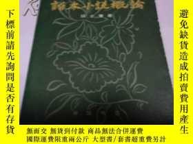 二手書博民逛書店罕見話本小說概論(下冊20615 胡士瑩 著 中華書局 出版19