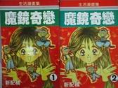 【書寶二手書T5/漫畫書_MPN】魔鏡奇戀_1&2集合售