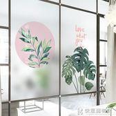 玻璃貼ins窗戶紙磨砂貼膜遮光防曬陽臺衛生間裝飾窗花小窗綠夢 igo快意購物網