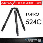 AOKA TK-PRO 524C 五號四節 大三叉 專業碳纖維系統三腳架 總代理公司貨 雲台套組  加購沙雀現折6000