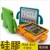 電視機 蘋果 iPad 9.7 2017 2018 平板殼 保護套 硅膠 防摔殼 Pro 9.7 平板套 iPad Air Air2 手提兒童 保護殼