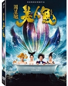 【停看聽音響唱片】【DVD】美人魚