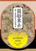 蘭船東去:胡椒、渡渡鳥與紅髮人的航海之旅