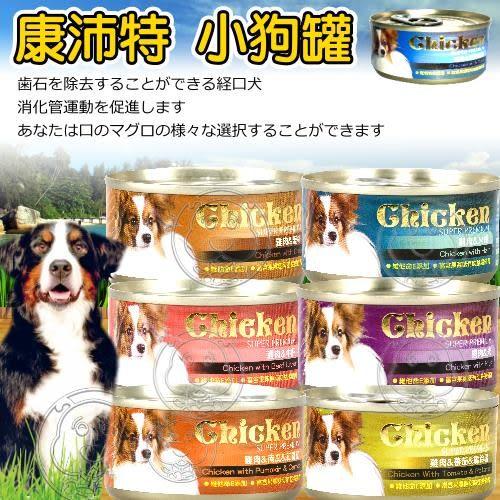 【培菓平價寵物網】康沛特《犬用》鮮嫩雞肉罐頭-80g*1罐