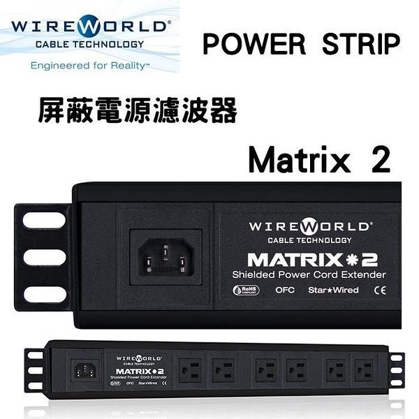 Wireworld 美國 Matrix2 電源排插 - 6座3孔 (公司貨) 原廠盒裝 無附電源線