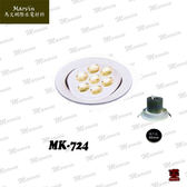 LED投射崁燈  燈飾燈泡  LED投射崁燈 9W 崁入孔9.5cm   MK-724