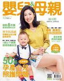 嬰兒與母親 10月號/2018 第504期