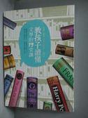 【書寶二手書T4/兒童文學_OJU】教孩子讀懂文學的19堂課_湯瑪斯佛斯特