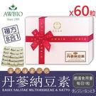 富利通第二代丹蔘納豆素膠囊60粒/盒(經濟包)【美陸生技AWBIO】