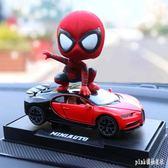 布加迪車模型汽車擺件個性創意車內飾品車載香水座式擺件車用品男 PA1399 『pink領袖衣社』