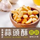 蒜頭酥【共3種口味】 每日優果...