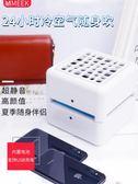 USB迷你小空調桌面冷氣機冷風小風扇手提制冷便攜式小型電風扇空調可充電 萬客居