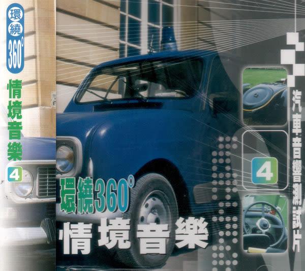 環繞360度情境音樂 4 汽車音響測試片 CD  (購潮8)