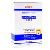【效期2021/6】森田藥粧高純度玻尿酸潤澤面膜10入