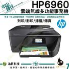 【限時狂降↘500】HP OfficeJ...