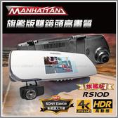 MANHATTAN 曼哈頓 RS10D 旗艦版雙鏡頭行車紀錄器+32G記憶卡