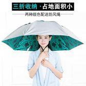 頭戴傘帽釣魚傘帽防曬頭戴式遮陽雨傘戶外折疊頭頂雨傘帽大號