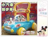 麗嬰兒童玩具館~專櫃-可調速度的動物樂園音樂學步車.小汽車助步車