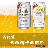 日本飲料 Asahi DRY ZERO啤酒風味飲(無酒精) 甜園小舖