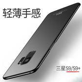 三星 Galaxy S9 Plus 超薄磨砂 霧面硬殼 裸機手感 全包邊 防摔 超輕硬式手機殼 保護殼 防撞手機硬殼
