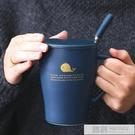 馬克杯 北歐簡約創意可愛磨砂陶瓷馬克咖啡杯帶蓋勺辦公室喝水杯男女水杯  4.4超級品牌日