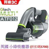 【折扣碼S700】英國 Gtech 小綠 Multi Plus 無線除蟎吸塵器 ATF012 【神級除螨機】分期0利率