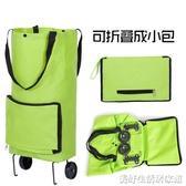 可摺疊拖輪包購物買菜車收納袋女行李手拉大容量多功能便攜旅行包 美好生活