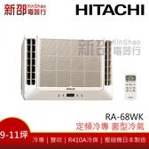 *~新家電錧~*【HITACHI日立 RA-68WK】定頻窗型冷專雙吹~安裝另計
