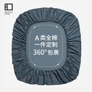 床笠單件全棉席夢思保護套防滑固定床墊套罩純棉床罩床套全包定制 雙十二購物節