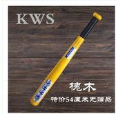 【新年鉅惠】棒球棍實木超硬實心棒球棒防身車載武器打架棍子棒槐木壘球棒球桿
