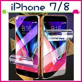 Apple iPhone8 4.7吋 Plus 5.5吋 水凝膜保護膜 藍光保護膜 全屏覆蓋 高清手機膜 滿版螢幕保護膜 (2片入)