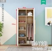 北歐衣櫃簡約現代經濟型組裝兩門實木板式小戶型簡易衣櫥臥室 JY9041【潘小丫女鞋】