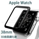 【3D曲面鋼化膜】Apple Watch 38mm/40mm/42mm Series1~5代 滿版鋼化玻璃保護貼/螢幕高透強化保護膜-ZW