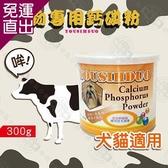 YOUSIHDUO 優思多 鈣磷粉 300g 寵物營養品 健康營養均衡 強化骨骼 關節 毛髮亮麗【免運直出】