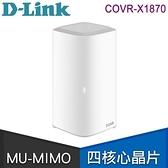 【南紡購物中心】D-Link 友訊 COVR-X1870 AX1800雙頻Mesh Wi-Fi無線路由器 分享器