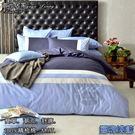 【床包+兩用被】★精梳棉四件式★6*7尺 /大膽玩色系列/ 雙人特大 ☆靈魂淺藍☆  MIT