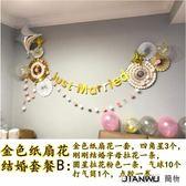 婚房裝飾 金色紙扇花紙花扇結婚生日裝飾布置用品浪漫婚禮布置