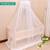 嬰兒床蚊帳宮廷式兒童寶寶防蚊小床蚊帳帶支架童床落地蚊帳罩 名創家居館DF