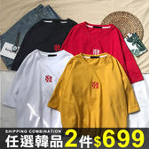 任選2件699七分袖T恤韓版文字素色寬鬆若肩七分袖T恤上衣【08B-B1396】