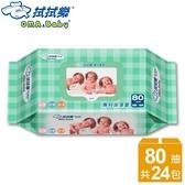 【拭拭樂】超柔超厚嬰兒柔濕巾-專利保濕蓋(80抽x24包/箱)-箱購