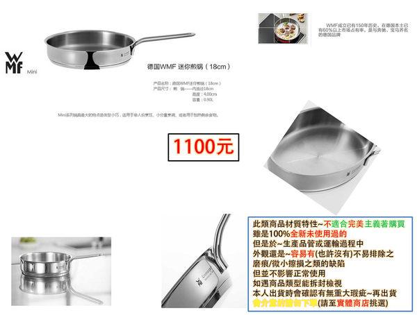 德國WMF✿迷你煎鍋/平底鍋/平煎鍋(18cm)
