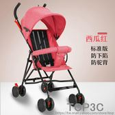 超輕便攜嬰兒推車簡易折疊迷你寶寶傘車兒童小孩四季旅游手推車夏「Top3c」