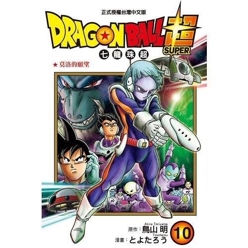 DRAGON BALL超七龍珠超(10)