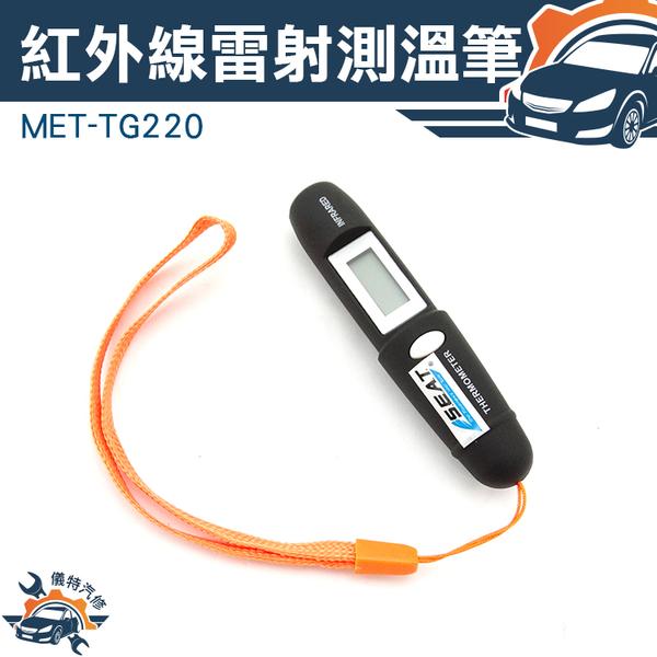 『儀特汽修』溫度計 紅外線溫度計 2200℃/紅外線測溫  油溫水溫冷氣 MET-TG220