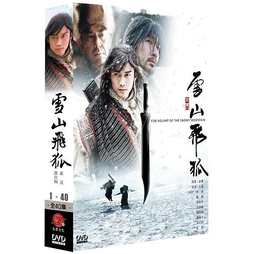 雪山飛狐 DVD ( 黃秋生/聶遠/朱茵/鍾欣桐/安以軒 )