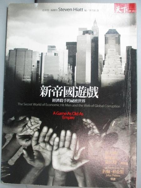 【書寶二手書T4/社會_NDI】新帝國遊戲-經濟殺手的祕密世界_李芳齡, 史帝芬.海