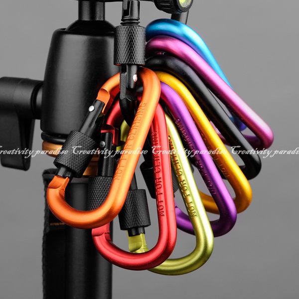 【彩色D扣】登山露營戶外必備小物帶鎖D型扣 掛鉤 快掛扣環 鋁合金鑰匙扣