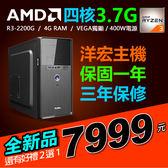 【7999元】AMD升級專案最新AMD R3-2200G 3.7G四核+內建高階獨顯晶片遊戲3D順 可刷卡分期