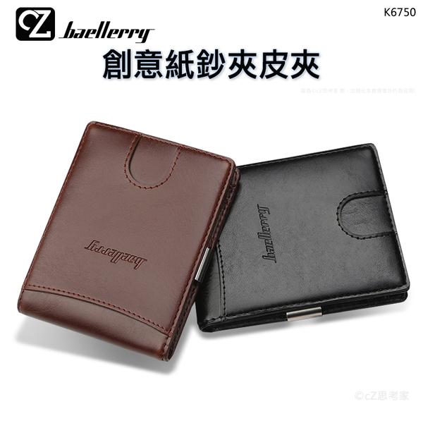 baellerry 創意夾幣皮夾 短夾 紙鈔夾 零錢包 皮革錢包 皮夾 K6750